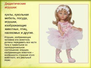 Дидактические игрушки: куклы, кукольная мебель, посуда, игрушки, изображающие
