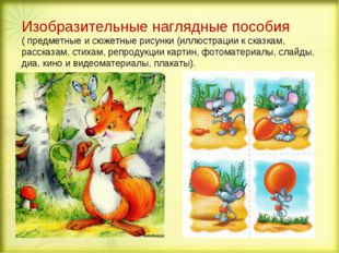 Изобразительные наглядные пособия ( предметные и сюжетные рисунки (иллюстрац