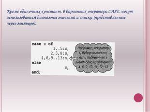 Кроме одиночных констант, в вариантах оператора CASE могут использоваться диа