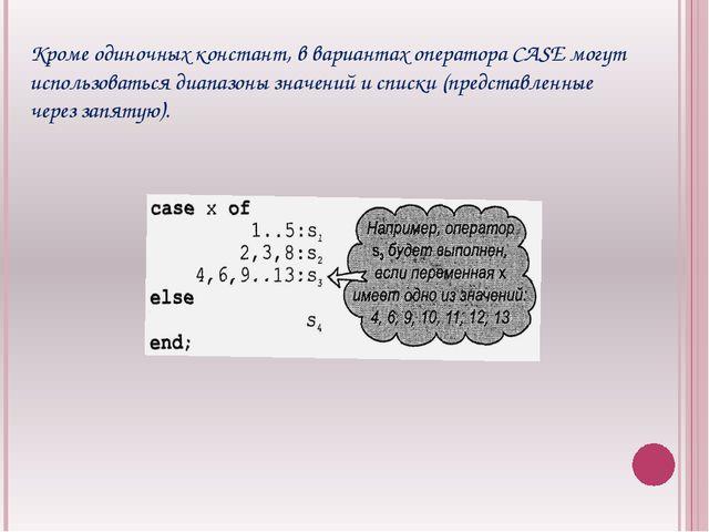 Кроме одиночных констант, в вариантах оператора CASE могут использоваться диа...