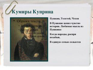 Кумиры Куприна Пушкин, Толстой, Чехов В Пушкине ценил чувство истории. Любима