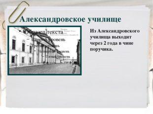 Александровское училище Из Александровского училища выходит через 2 года в чи