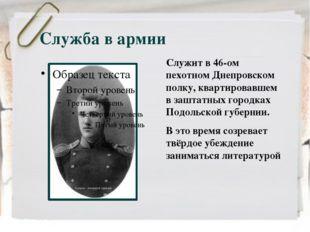 Служба в армии Служит в 46-ом пехотном Днепровском полку, квартировавшем в за