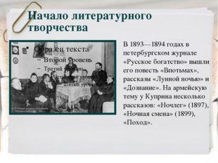 Начало литературного творчества В 1893—1894 годах в петербургском журнале «Ру