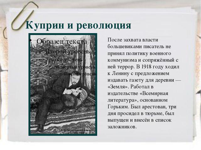 Куприн и революция После захвата власти большевиками писатель не принял полит...