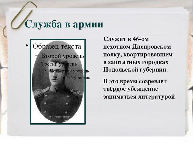 Служба в армии Служит в 46-ом пехотном Днепровском полку, квартировавшем в за...