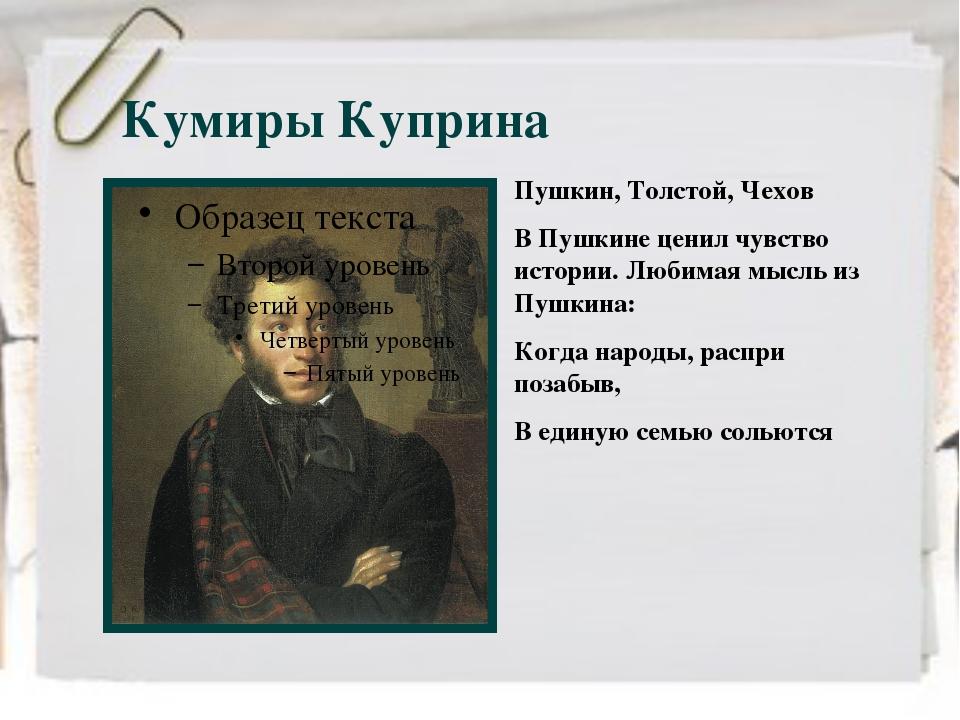 Кумиры Куприна Пушкин, Толстой, Чехов В Пушкине ценил чувство истории. Любима...