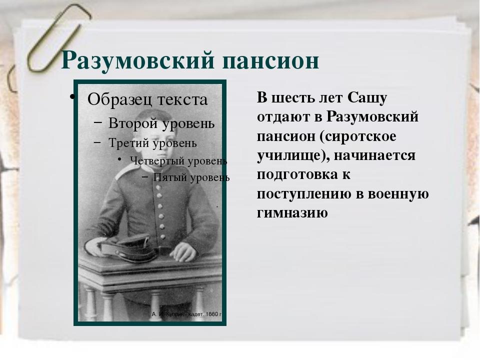 Разумовский пансион В шесть лет Сашу отдают в Разумовский пансион (сиротское...