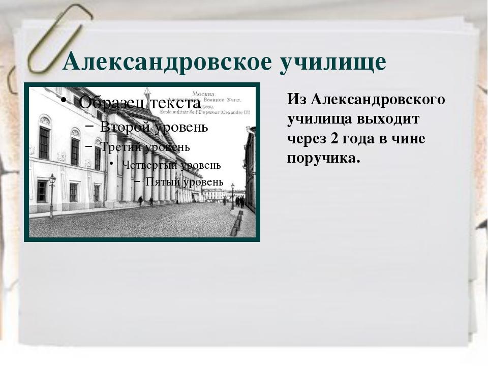 Александровское училище Из Александровского училища выходит через 2 года в чи...