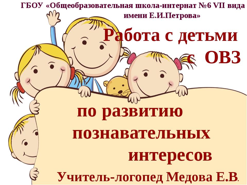 Работа с детьми с ОВЗ по развитию познавательных интересов ГБОУ «Общеобразов...