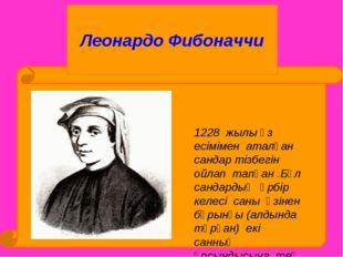 Леонардо Фибоначчи 1228 жылы өз есімімен аталған сандар тізбегін ойлап тапқа