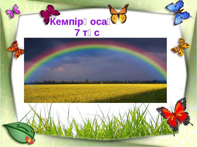 Кемпірқосақ 7 түс