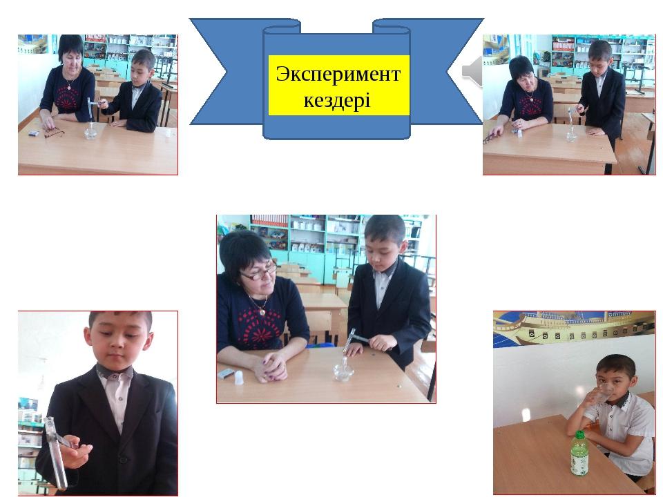 Эксперимент кездері