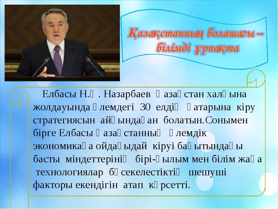 Елбасы Н.Ә. Назарбаев Қазақстан халқына жолдауында әлемдегі 30 елдің қатарын...