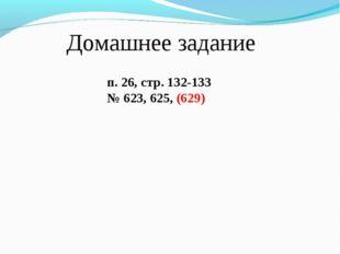 Домашнее задание п. 26, стр. 132-133 № 623, 625, (629)