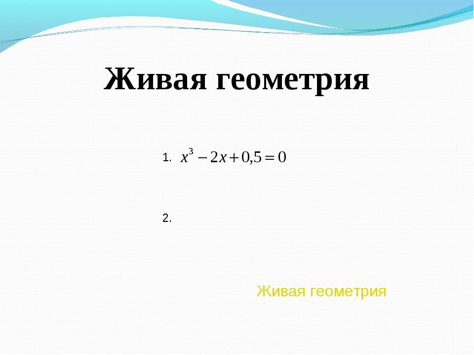 Живая геометрия Живая геометрия 1. 2.