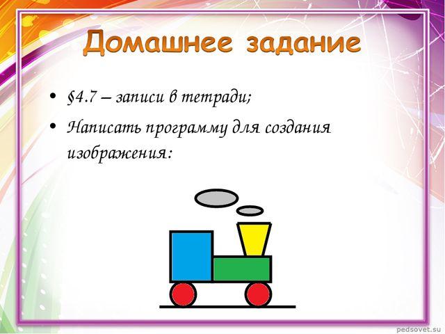 §4.7 – записи в тетради; Написать программу для создания изображения: