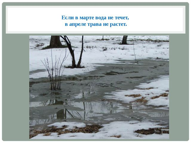 Если в марте вода не течет, в апреле трава не растет.