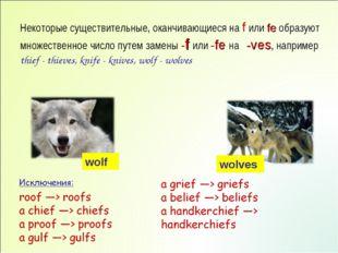 Некоторые существительные, оканчивающиеся на f или fe образуют множественное