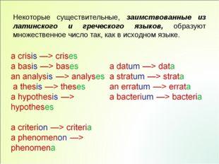 Некоторые существительные, заимствованные из латинского и греческого языков,