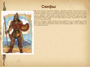 Скифы Скифы были известны окружающим народам с древнейших времен. Они упоми