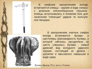 В скифских захоронениях иногда встречаются клевцы - оружие в виде секиры с д