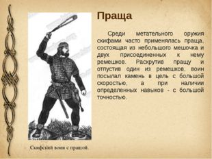 Праща Среди метательного оружия скифами часто применялась праща, состоящая и