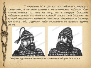 С середины IV в. до н.э. употреблялись, наряду с греческими, и местные шлемы