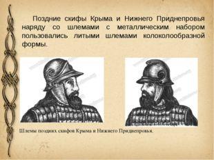 Поздние скифы Крыма и Нижнего Приднепровья наряду со шлемами с металлическим