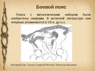 Боевой пояс Пояса с металлическим набором были изобретены скифами. В антично