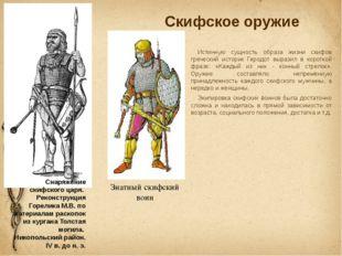Скифское оружие Истинную сущность образа жизни скифов греческий историк Гер