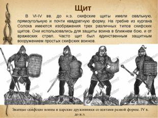 Щит В VI-IV вв. до н.э. скифские щиты имели овальную, прямоугольную и почти