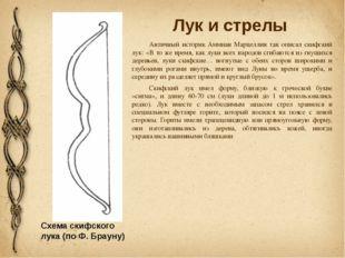 Лук и стрелы Античный историк Аммиан Марцеллин так описал скифский лук: «В