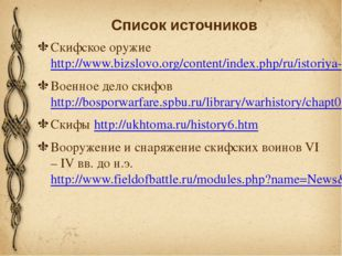 Список источников Скифское оружие http://www.bizslovo.org/content/index.php/r