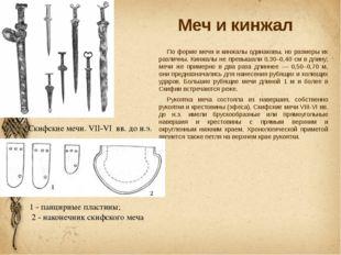 Меч и кинжал  По форме мечи и кинжалы одинаковы, но размеры их различны.