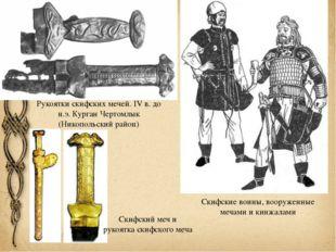 Рукоятки скифских мечей. IV в. до н.э. Курган Чертомлык (Никопольский район)