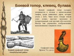 Боевой топор, клевец, булава Боевой скифский топор (сагарис) упоминается в л