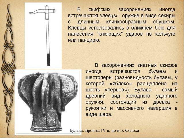 В скифских захоронениях иногда встречаются клевцы - оружие в виде секиры с д...