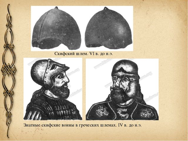 Скифский шлем. VI в. до н.э. Знатные скифские воины в греческих шлемах. IV в....