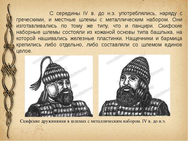 С середины IV в. до н.э. употреблялись, наряду с греческими, и местные шлемы...