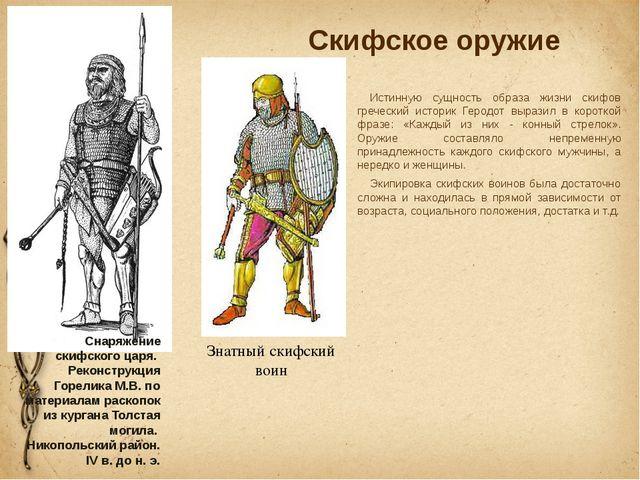 Скифское оружие Истинную сущность образа жизни скифов греческий историк Гер...