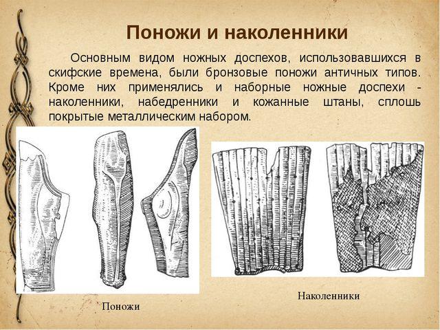 Поножи и наколенники Основным видом ножных доспехов, использовавшихся в скиф...