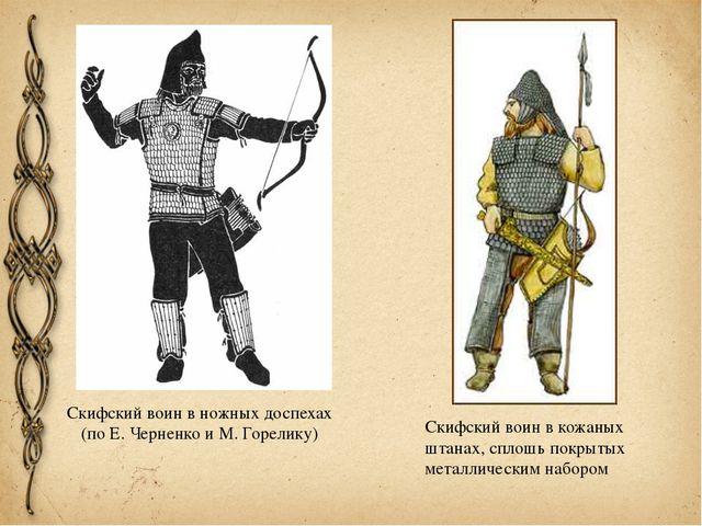 Скифский воин в ножных доспехах (по Е. Черненко и М. Горелику) Скифский воин...