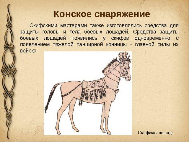 Конское снаряжение Скифскими мастерами также изготовлялись средства для защи...
