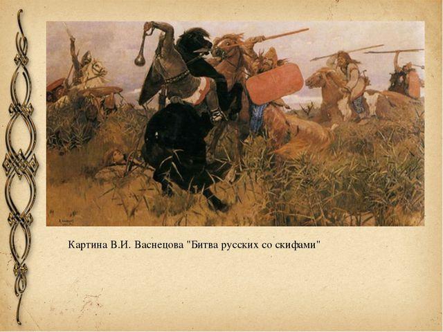 """Картина В.И. Васнецова """"Битва русских со скифами"""""""