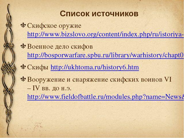 Список источников Скифское оружие http://www.bizslovo.org/content/index.php/r...