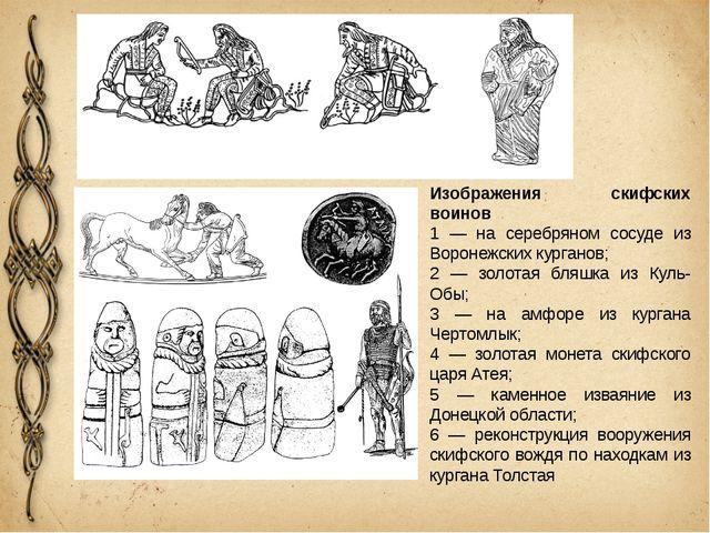 Изображения скифских воинов 1 — на серебряном сосуде из Воронежских курганов;...