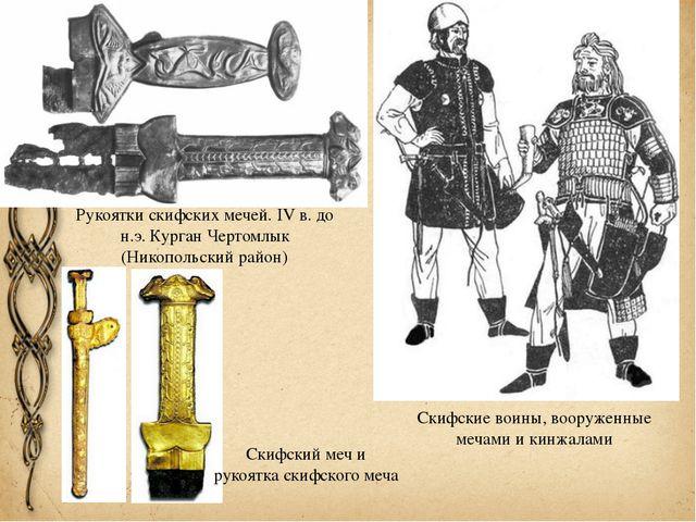 Рукоятки скифских мечей. IV в. до н.э. Курган Чертомлык (Никопольский район)...