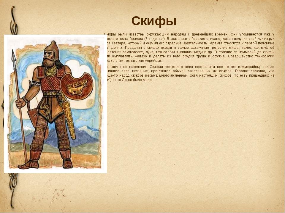 Скифы Скифы были известны окружающим народам с древнейших времен. Они упоми...