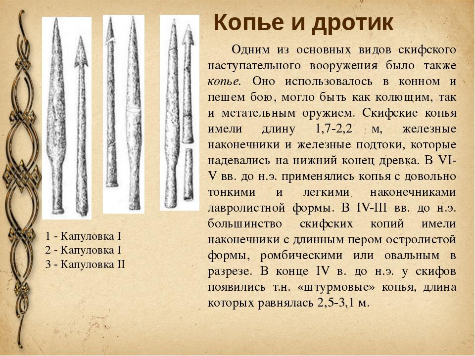Копье и дротик Одним из основных видов скифского наступательного вооружения...